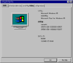 Win95sys386