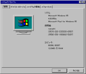 Win95sys387